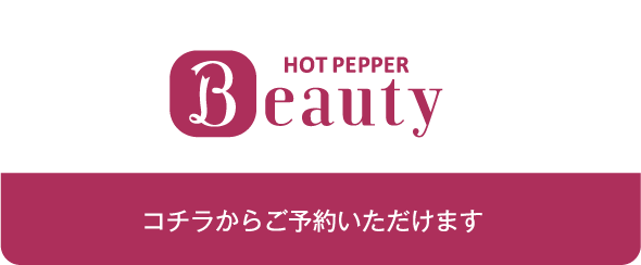 Hot Pepper Beauty